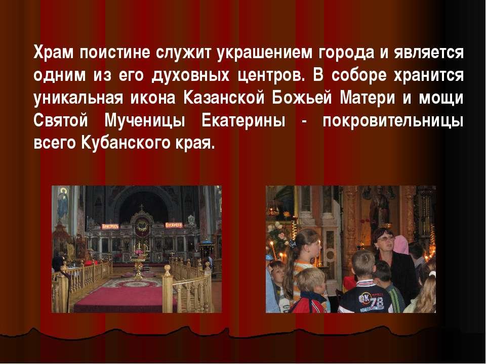 Храм поистине служит украшением города и является одним из его духовных центр...