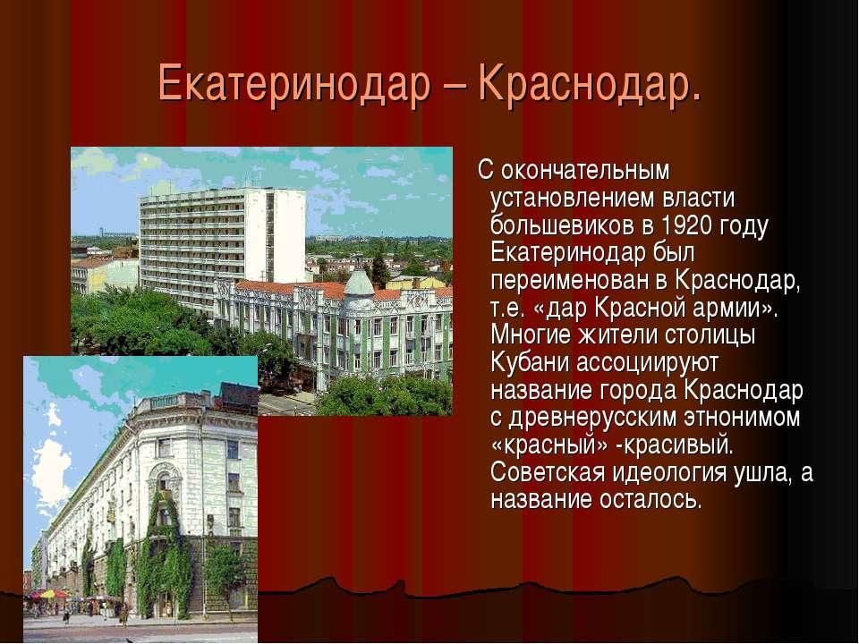 Екатеринодар – Краснодар. С окончательным установлением власти большевиков в ...