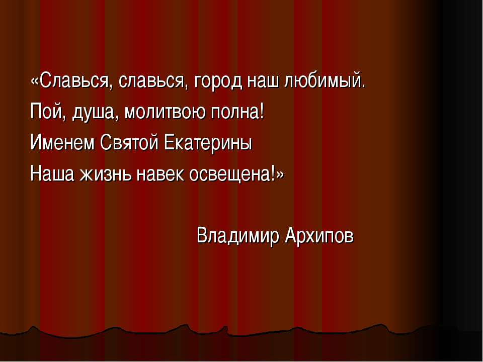 «Славься, славься, город наш любимый. Пой, душа, молитвою полна! Именем Свято...