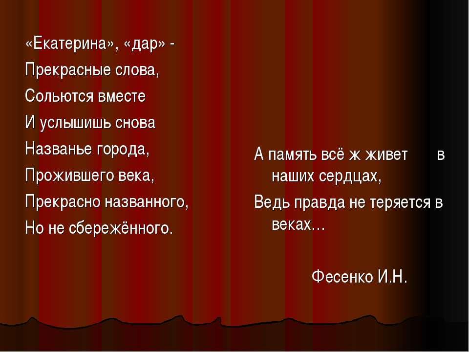«Екатерина», «дар» - Прекрасные слова, Сольются вместе И услышишь снова Назва...