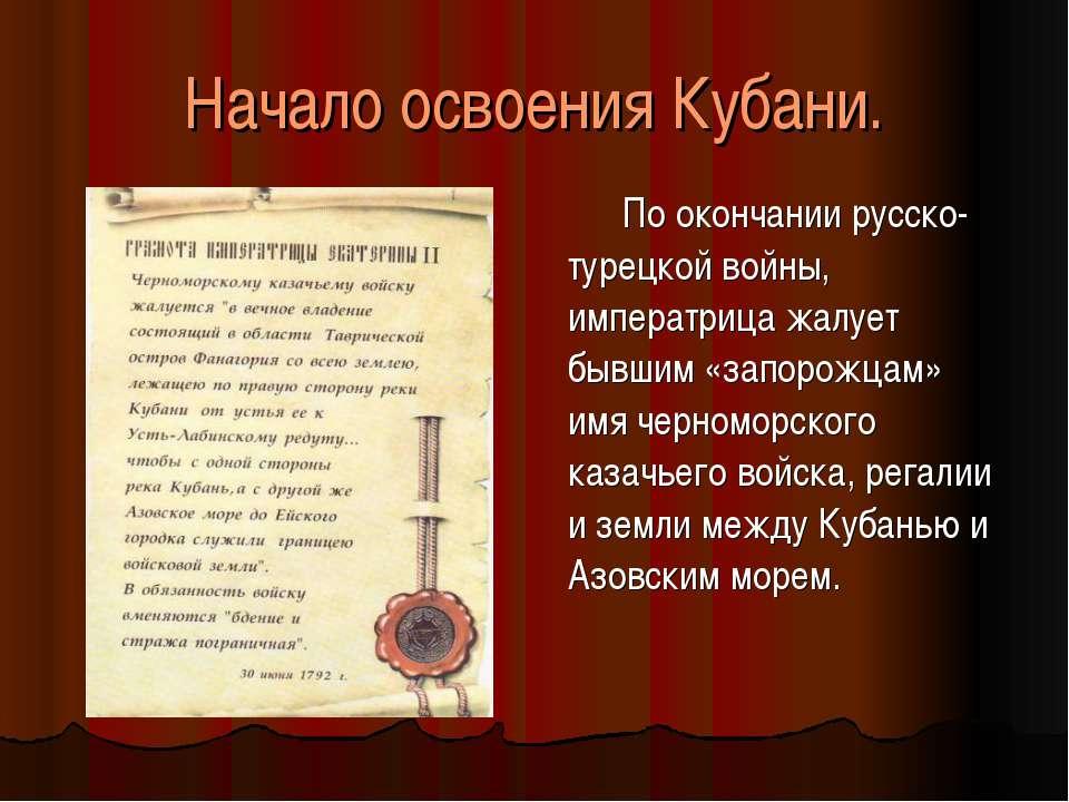Начало освоения Кубани. По окончании русско-турецкой войны, императрица жалуе...