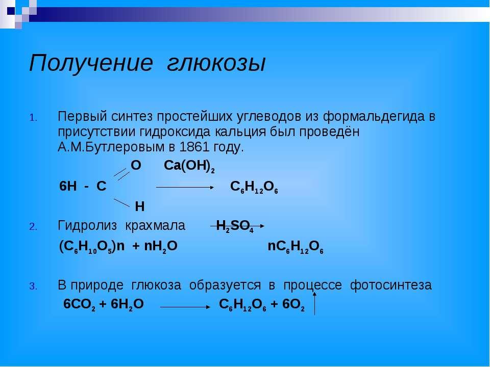 Получение глюкозы