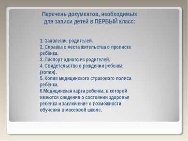 Перечень документов, необходимых для записи детей в ПЕРВЫЙ класс: 1. Заявлени...