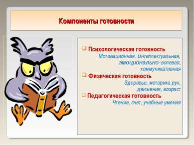 Компоненты готовности Психологическая готовность Мотивационная, интеллектуаль...