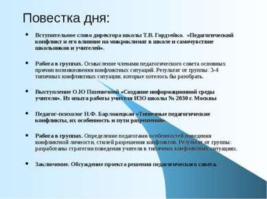 Повестка дня: Вступительное слово директора школы Т.В. Гордзейко. «Педагогиче...