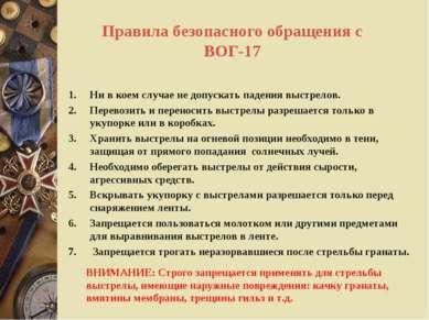 Правила безопасного обращения с ВОГ-17 Ни в коем случае не допускать падения ...
