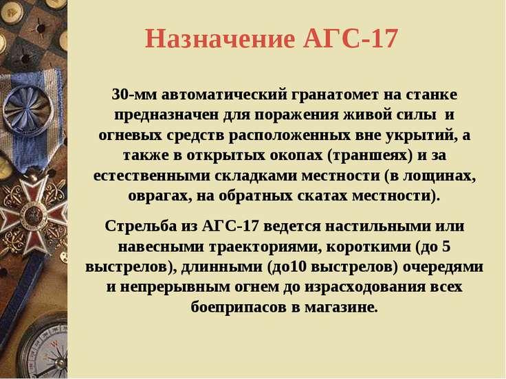 Назначение АГС-17 30-мм автоматический гранатомет на станке предназначен для ...