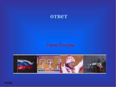 ответ Гимн России назад