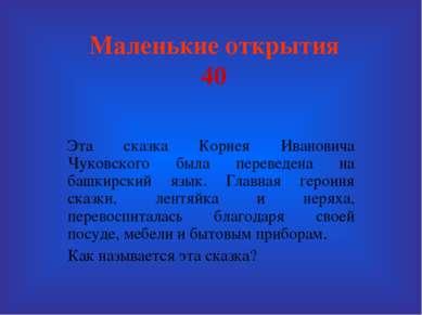 Маленькие открытия 40 Эта сказка Корнея Ивановича Чуковского была переведена ...