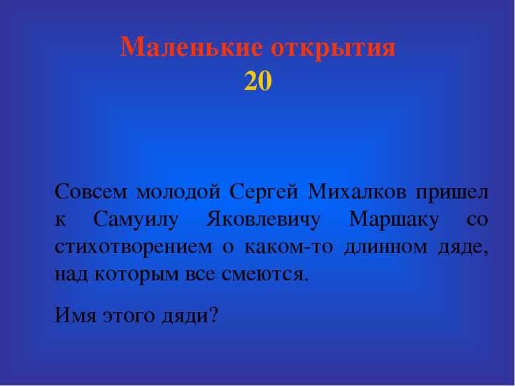 Маленькие открытия 20 Совсем молодой Сергей Михалков пришел к Самуилу Яковлев...