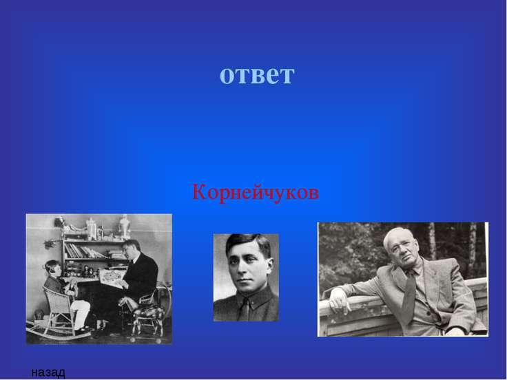 ответ Корнейчуков назад