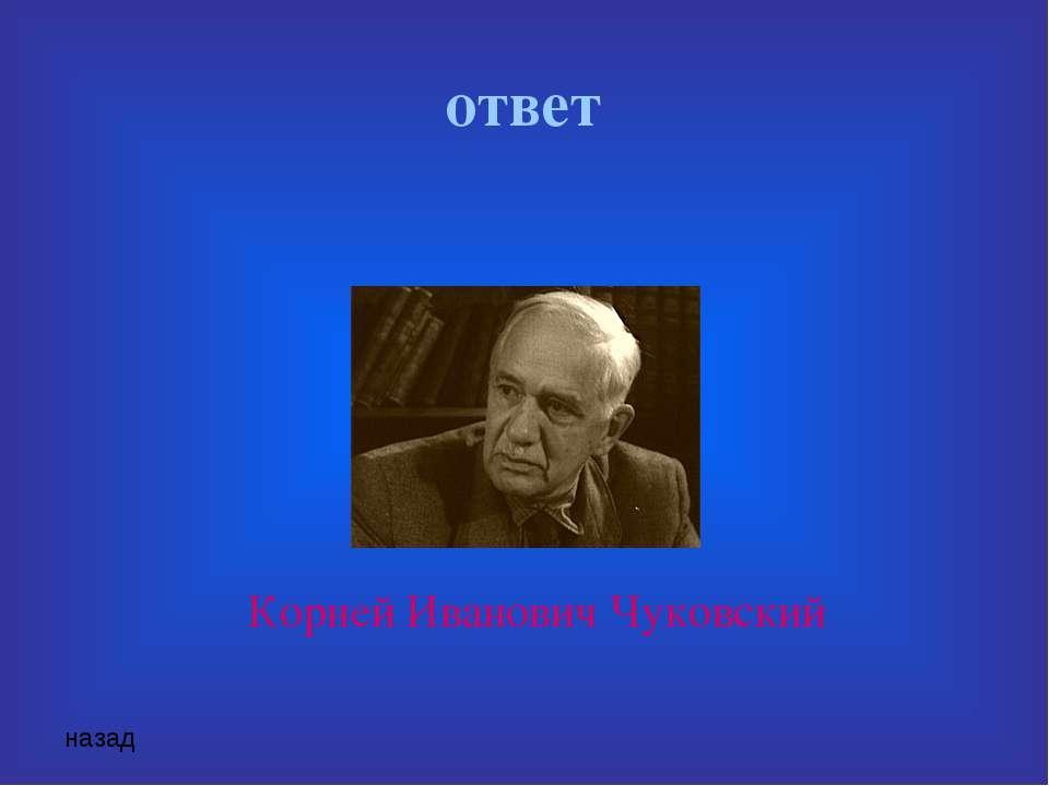 ответ Корней Иванович Чуковский назад