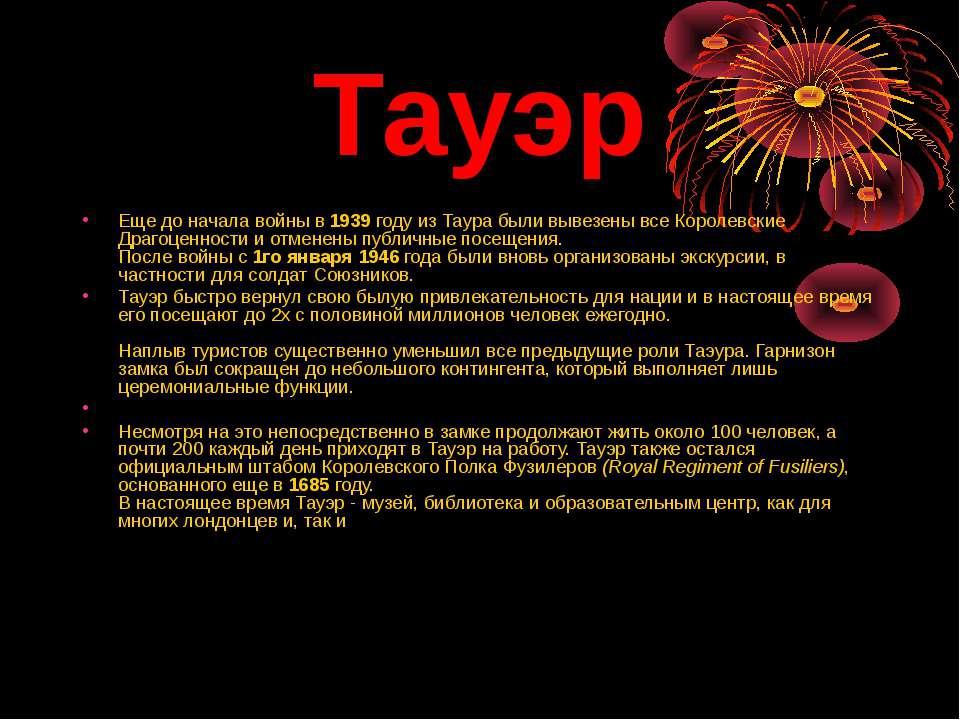 Тауэр Еще до начала войны в 1939 году из Таура были вывезены все Королевские ...