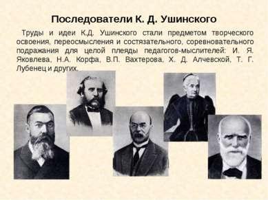 Последователи К. Д. Ушинского Труды и идеи К.Д. Ушинского стали предметом тво...
