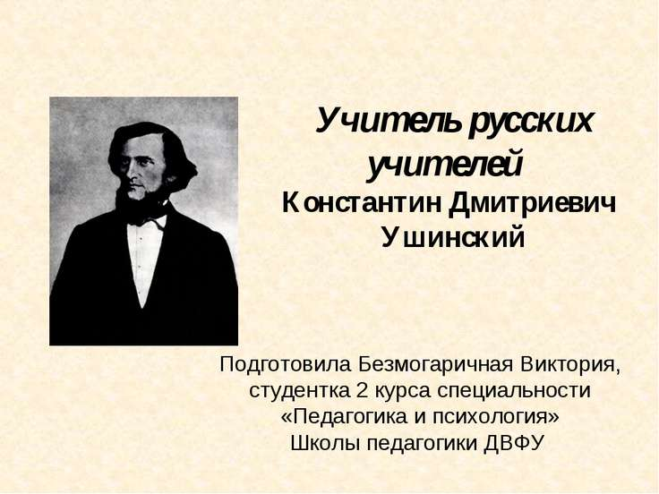 Учитель русских учителей Константин Дмитриевич Ушинский Подготовила Безмогари...