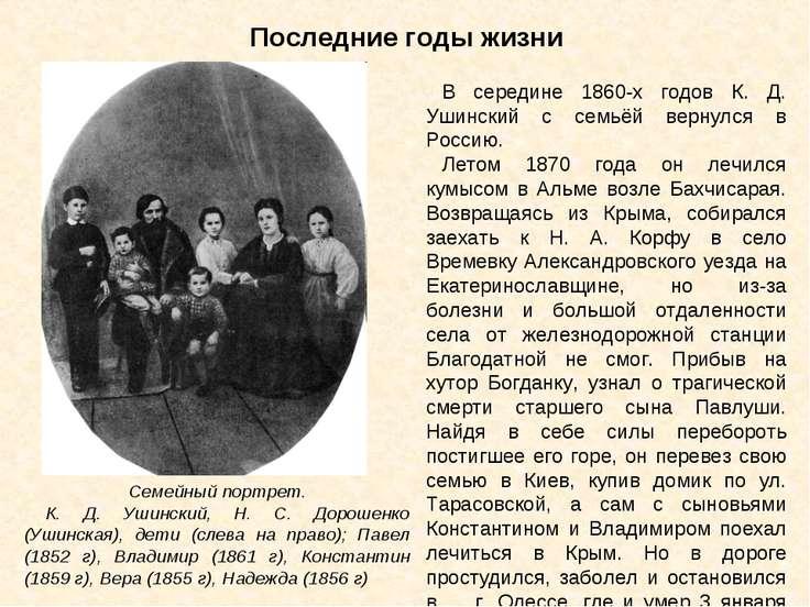 Последние годы жизни Семейный портрет. К. Д. Ушинский, Н. С. Дорошенко (Ушинс...