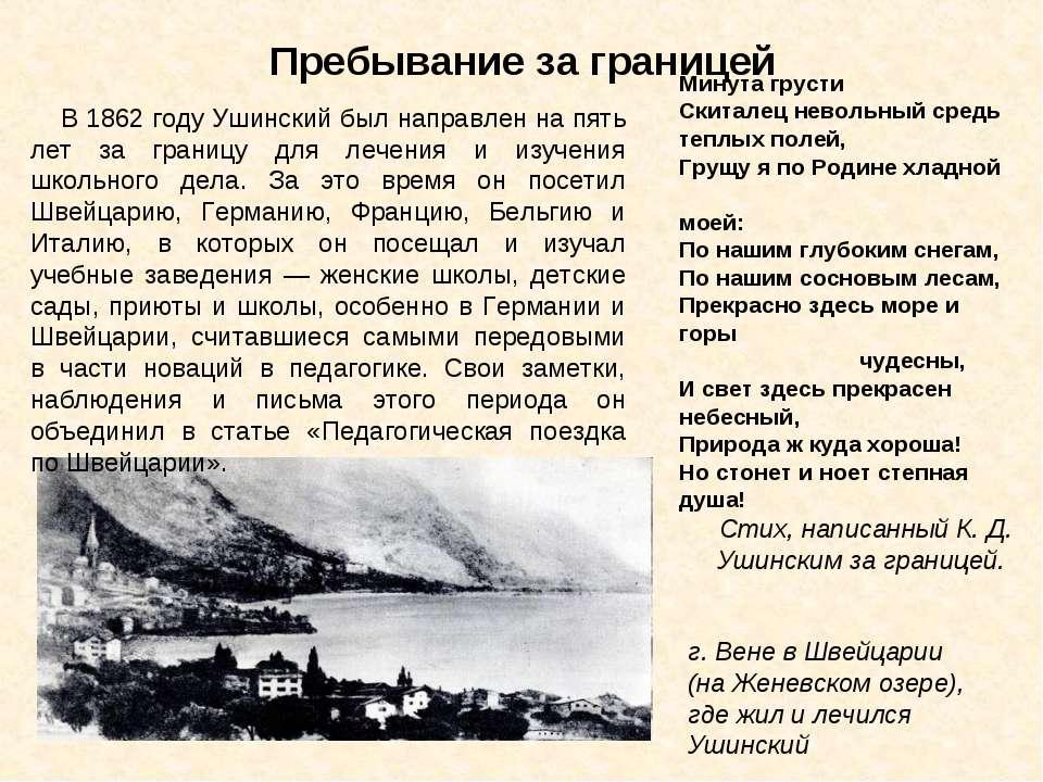 Пребывание за границей г. Вене в Швейцарии (на Женевском озере), где жил и ле...