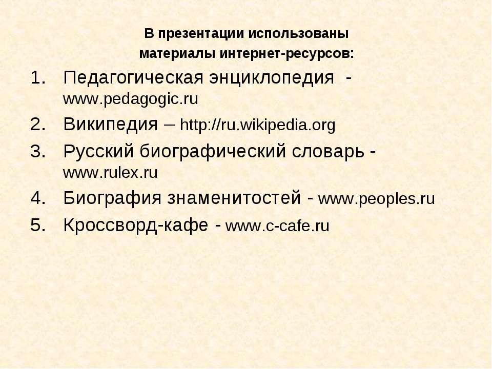 В презентации использованы материалы интернет-ресурсов: Педагогическая энцикл...