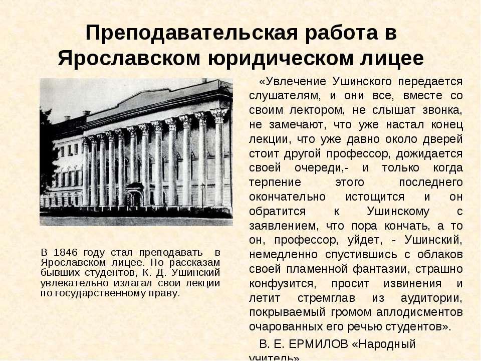 Преподавательская работа в Ярославском юридическом лицее «Увлечение Ушинского...