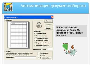 Автоматизация документооборота 5. Автоматическая распечатка более 15 форм отч...