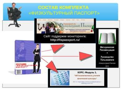 СОСТАВ КОМПЛЕКТА «ФИЗКУЛЬТУРНЫЙ ПАСПОРТ» Сайт поддержки мониторинга: http://f...