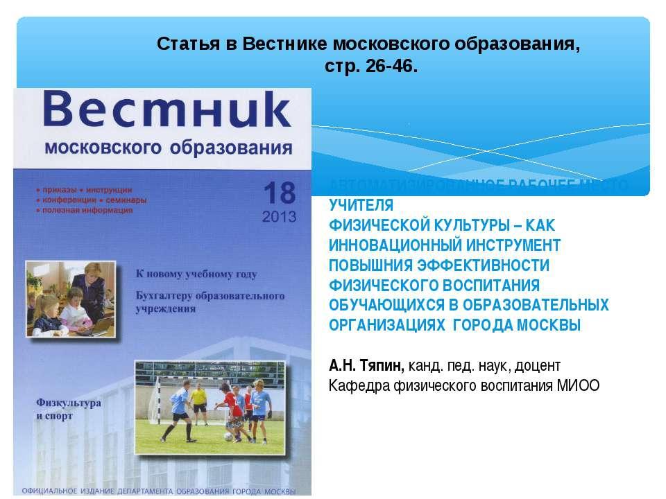 Статья в Вестнике московского образования, стр. 26-46. АВТОМАТИЗИРОВАННОЕ РАБ...