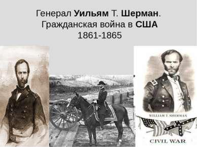 ГенералУильямТ.Шерман. Гражданская война вСША 1861-1865