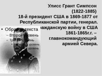 УлиссГрант Симпсон (1822-1885) 18-й президент США в 1869-1877 от Республика...