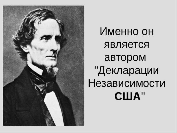 """Именно он является автором """"Декларации Независимости США"""""""