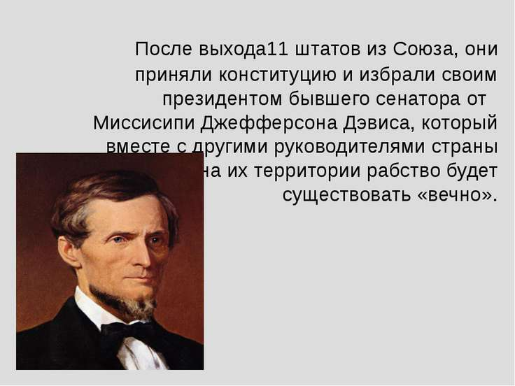 После выхода11штатовиз Союза, они приняли конституцию и избрали своим прези...