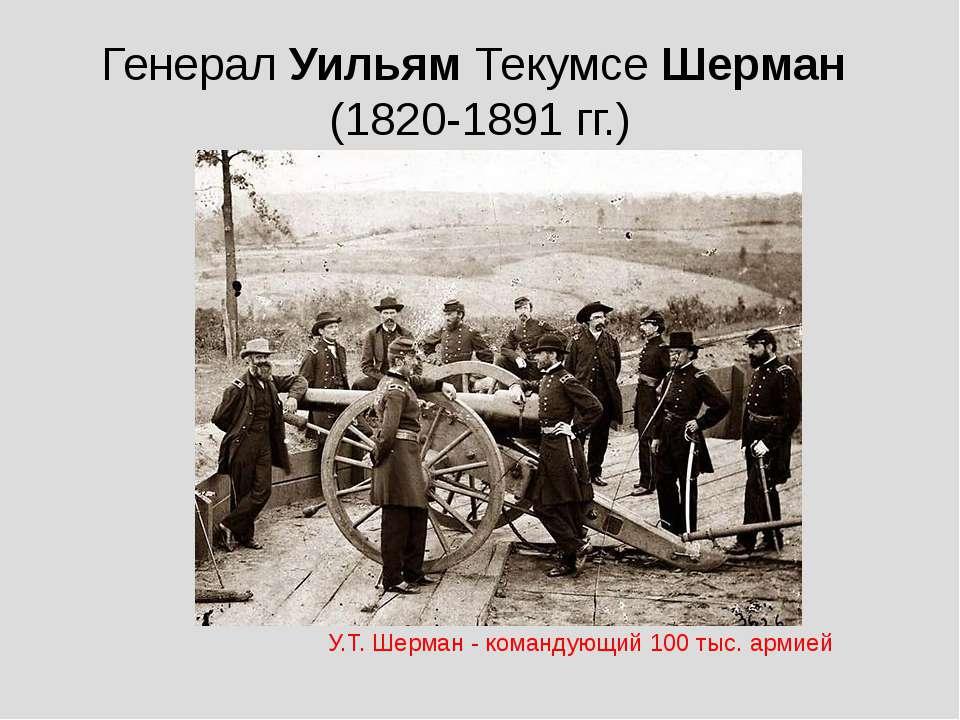 ГенералУильямТекумсеШерман (1820-1891 гг.) У.Т. Шерман - командующий 100 ...