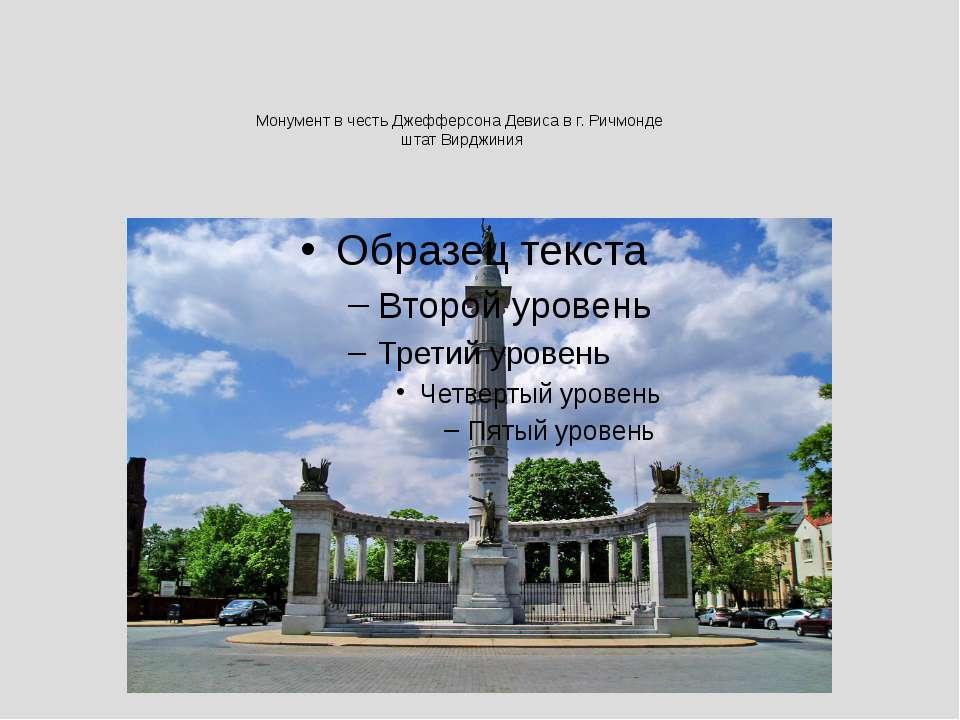 Монумент в честь Джефферсона Девиса в г. Ричмонде штат Вирджиния