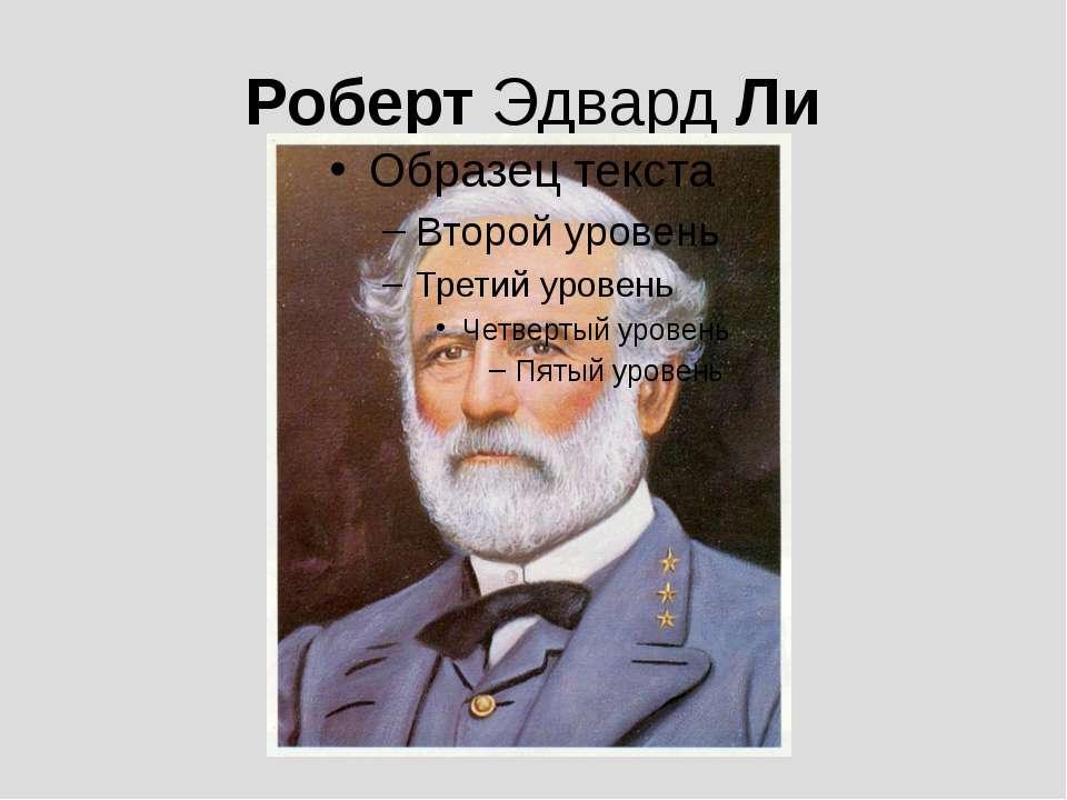 РобертЭдвардЛи