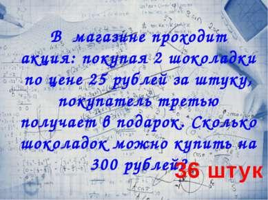 Название этого четырехугольника происходит от греческого слова, в переводе на...