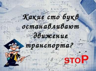 B магазине проходит акция: покупая 2 шоколадки по цене 25 рублей за штуку, по...