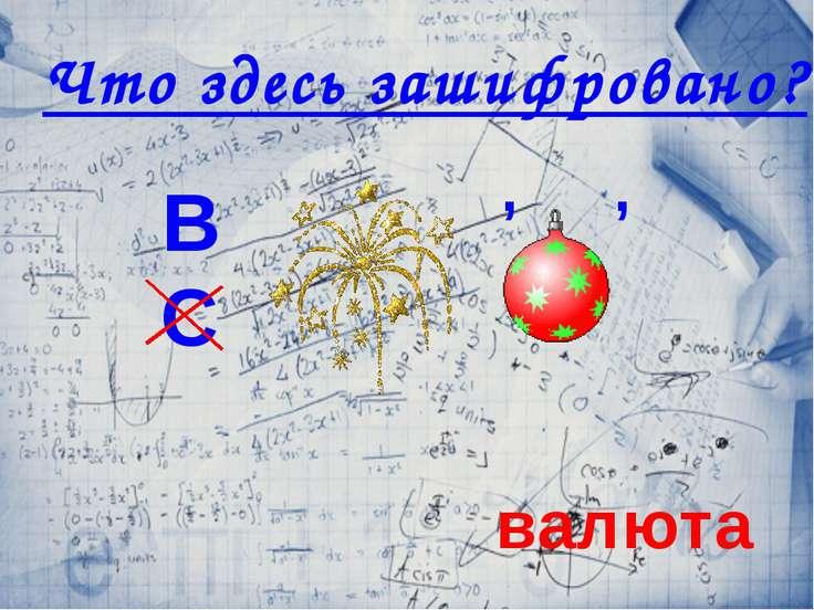Труды этого математика были почти единственным руководством по одному из разд...