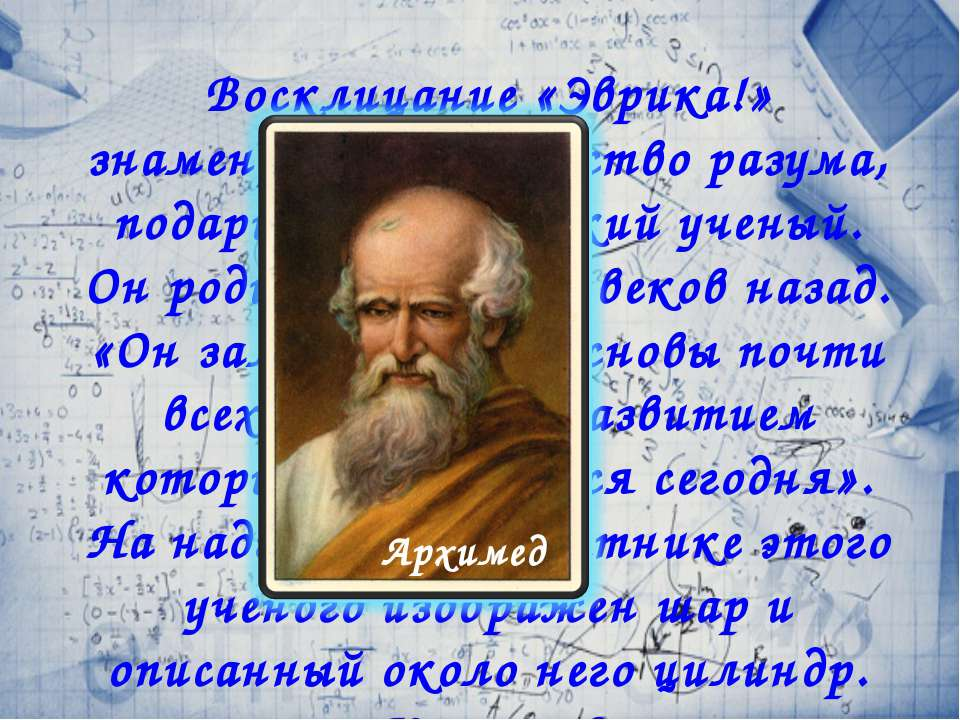 Древнегреческий математик, сделал следующие открытия: доказал равенство верти...