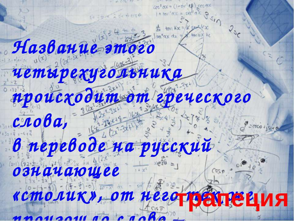 В древности такого термина не было. Его ввел в 17 веке французский математик ...