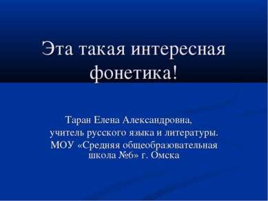 Эта такая интересная фонетика! Таран Елена Александровна, учитель русского яз...