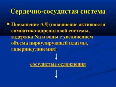 Сердечно-сосудистая система Повышение АД (повышение активности симпатико-адре...
