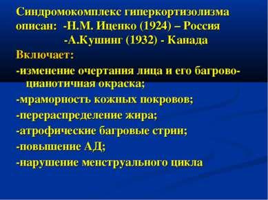 Синдромокомплекс гиперкортизолизма описан: -Н.М. Иценко (1924) – Россия -А.Ку...