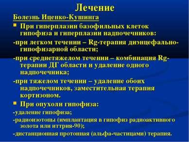 Лечение Болезнь Иценко-Кушинга При гиперплазии базофильных клеток гипофиза и ...
