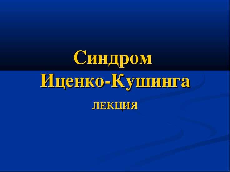 Синдром Иценко-Кушинга ЛЕКЦИЯ