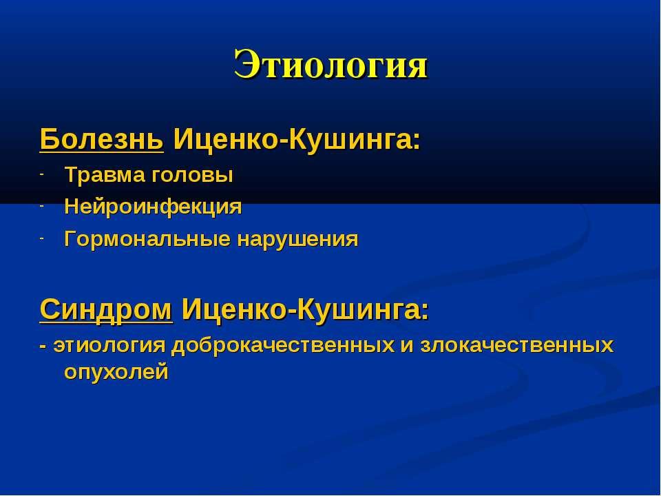 Этиология Болезнь Иценко-Кушинга: Травма головы Нейроинфекция Гормональные на...