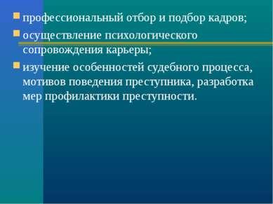 профессиональный отбор и подбор кадров; осуществление психологического сопров...