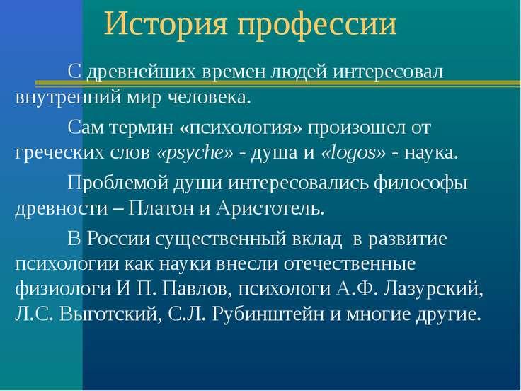 История профессии С древнейших времен людей интересовал внутренний мир челове...