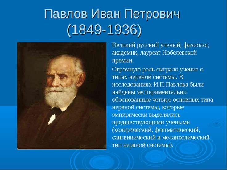 Павлов Иван Петрович (1849-1936) Великий русский ученый, физиолог, академик, ...