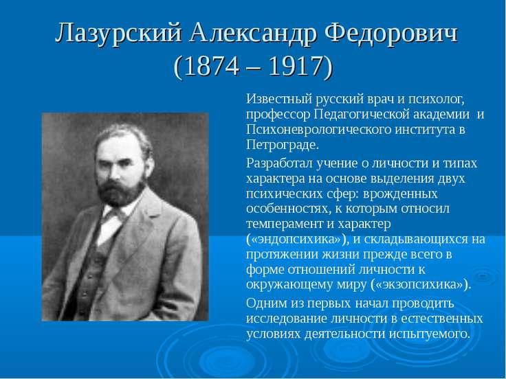 Лазурский Александр Федорович (1874 – 1917) Известный русский врач и психолог...