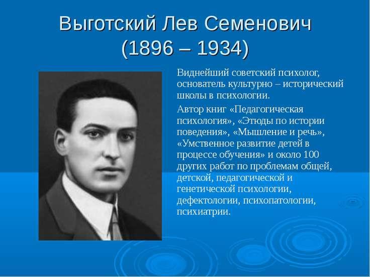 Выготский Лев Семенович (1896 – 1934) Виднейший советский психолог, основател...