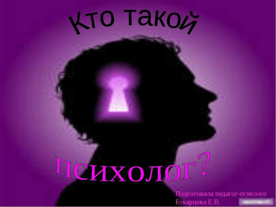 Психолог Подготовила педагог-психолог Букарцова Е.В.